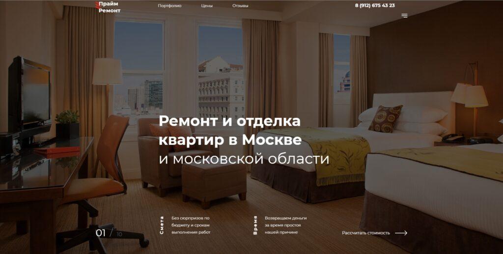 Prime remont website screenshot 1