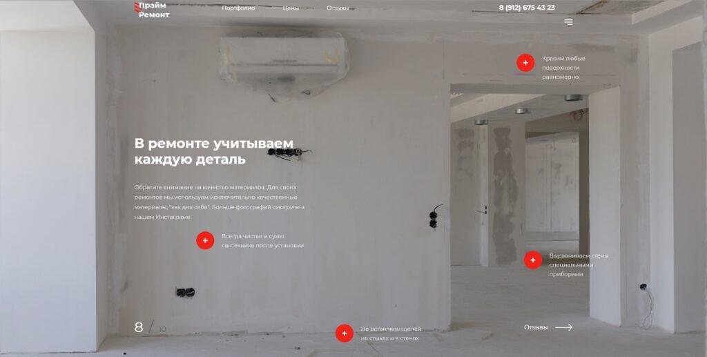 Prime remont website screenshot 3