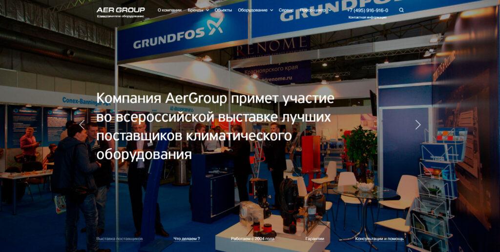 Aergroup website screenshot 1