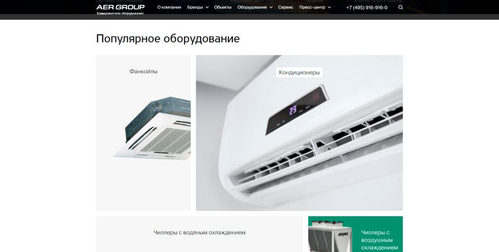Aergroup website screenshot 2