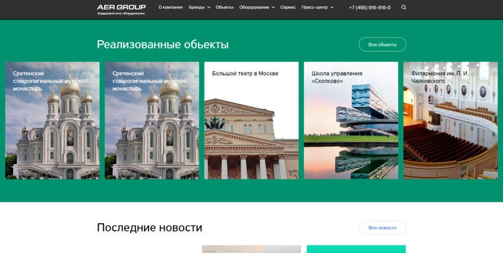 Aergroup website screenshot 3