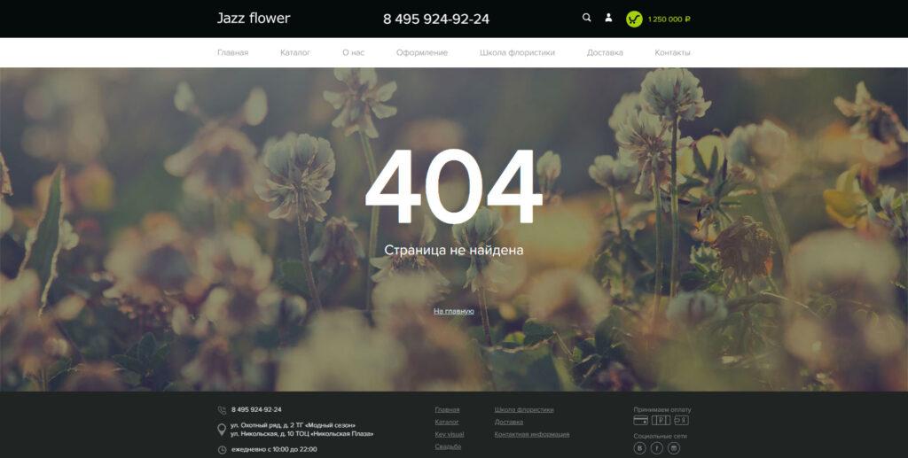 Jazzflower website screenshot 3