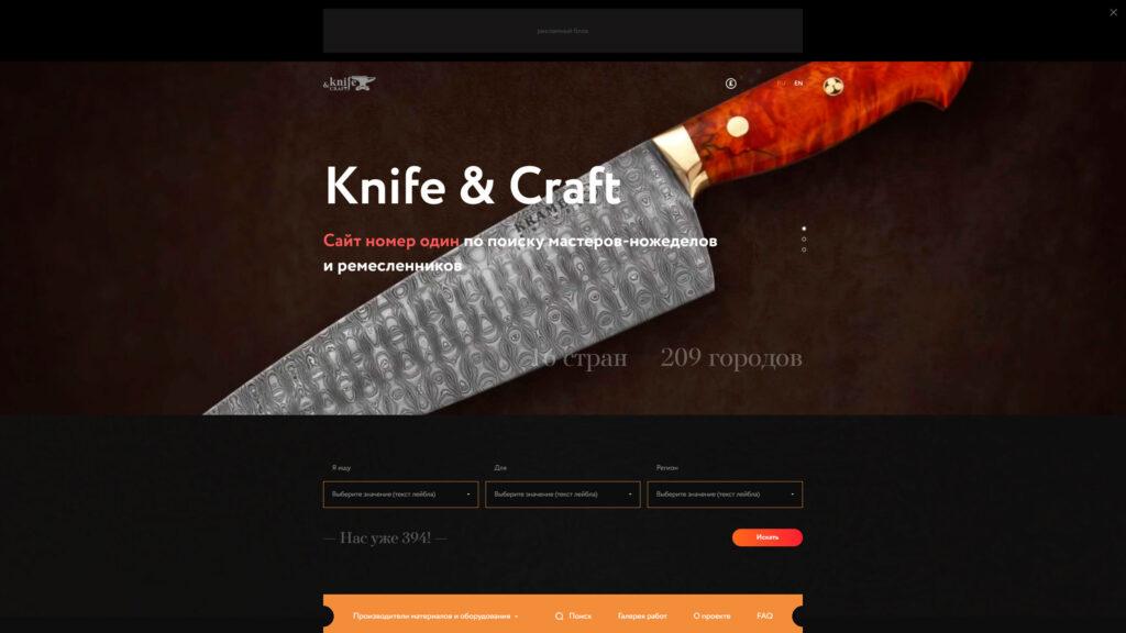 Knife & Craft website screenshot 1