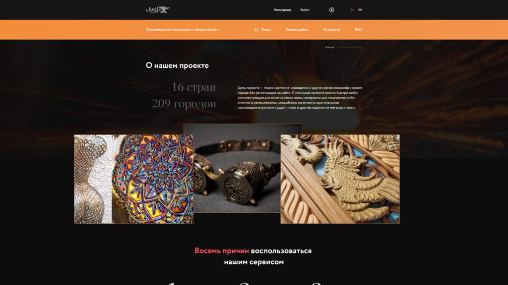 Knife & Craft website screenshot 3