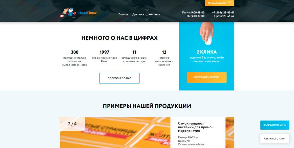 Nola Plus website screenshot 2