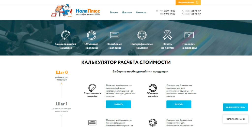 Nola Plus website screenshot 3