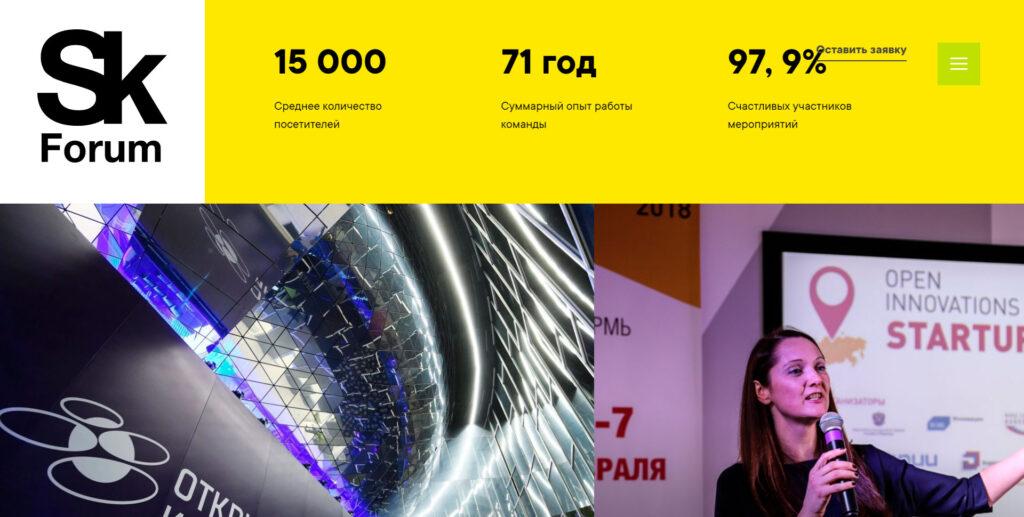 SKforum website screenshot 2
