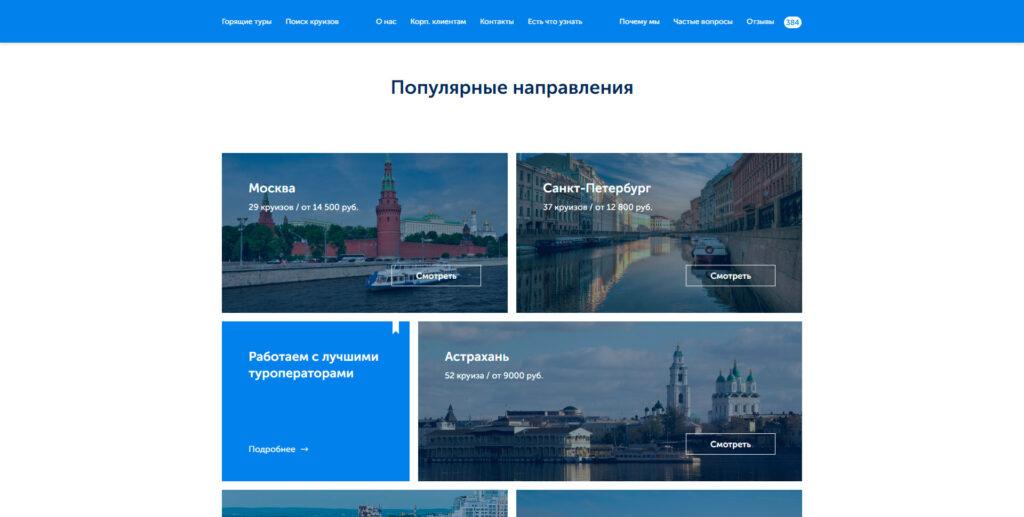 Star-flot website screenshot 2
